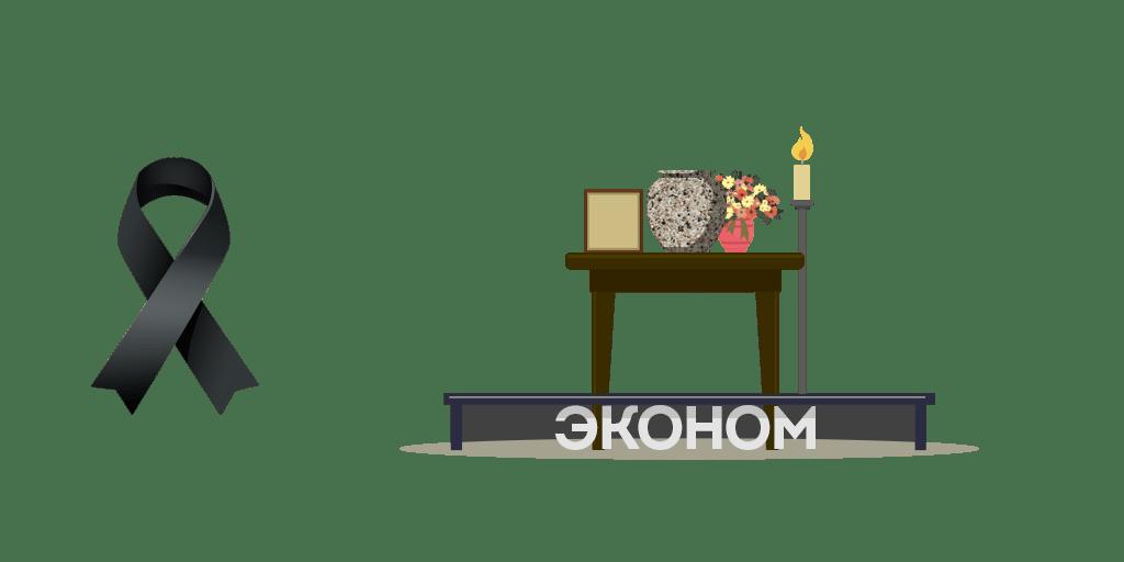 Кремация эконом